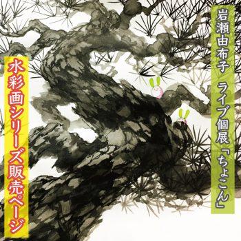 岩瀬由布子ライブ個展「ちょこん」水彩画シリーズ販売ページ