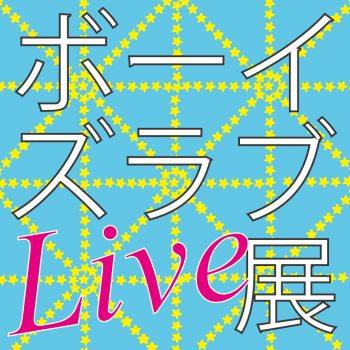 【2020年6-7月開催】ボーイズラブ「ライブ」展