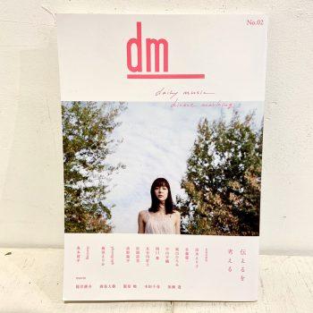 [店長寄稿誌]リトルプレス『dm』 No.02