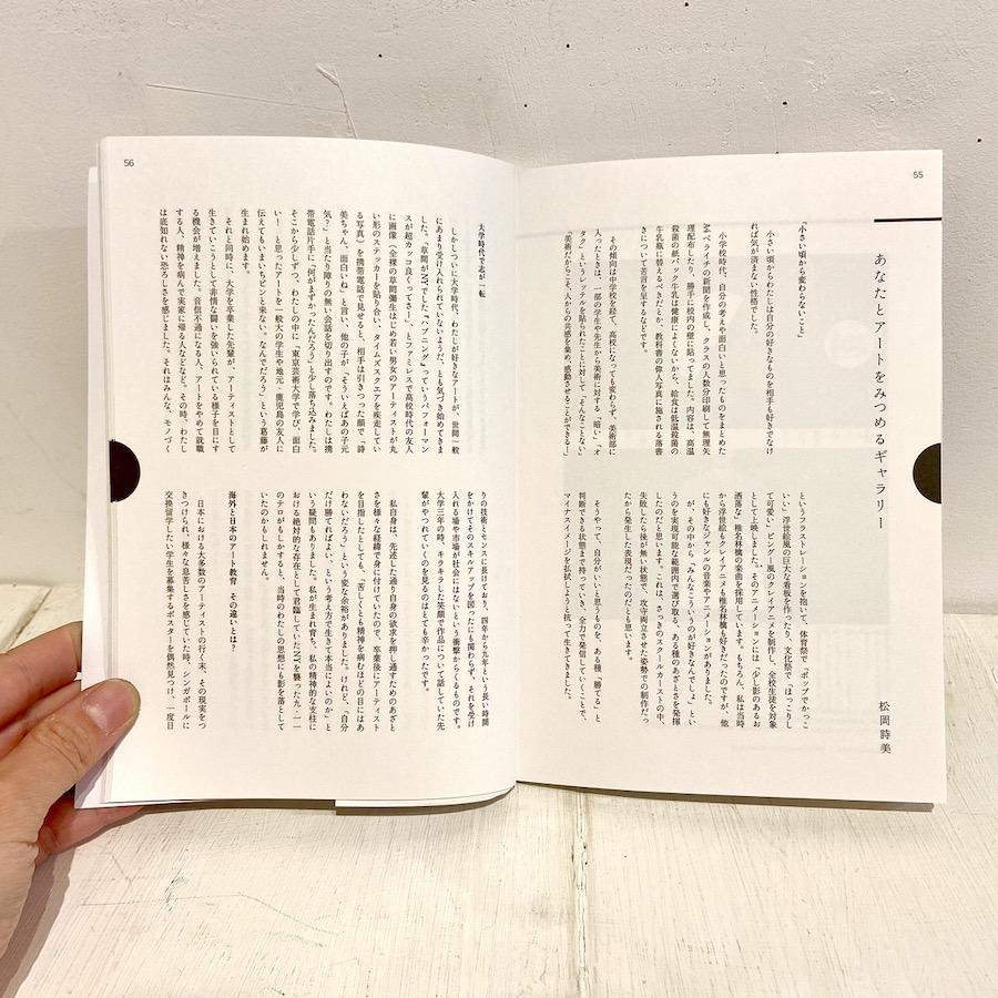 [店長寄稿誌]リトルプレス『dm』 No.02-2