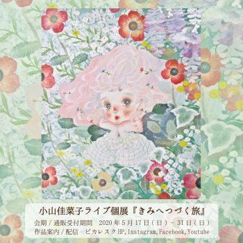 小山佳菜子ライブ個展『きみへつづく旅』