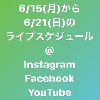 [6/15-6/21]ライブ配信予定