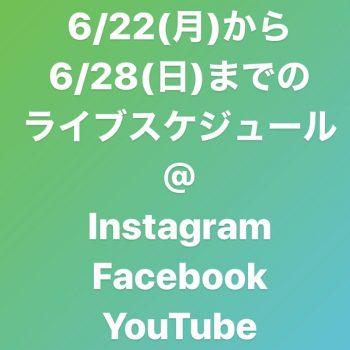 [6/22-6/28]ライブ配信予定