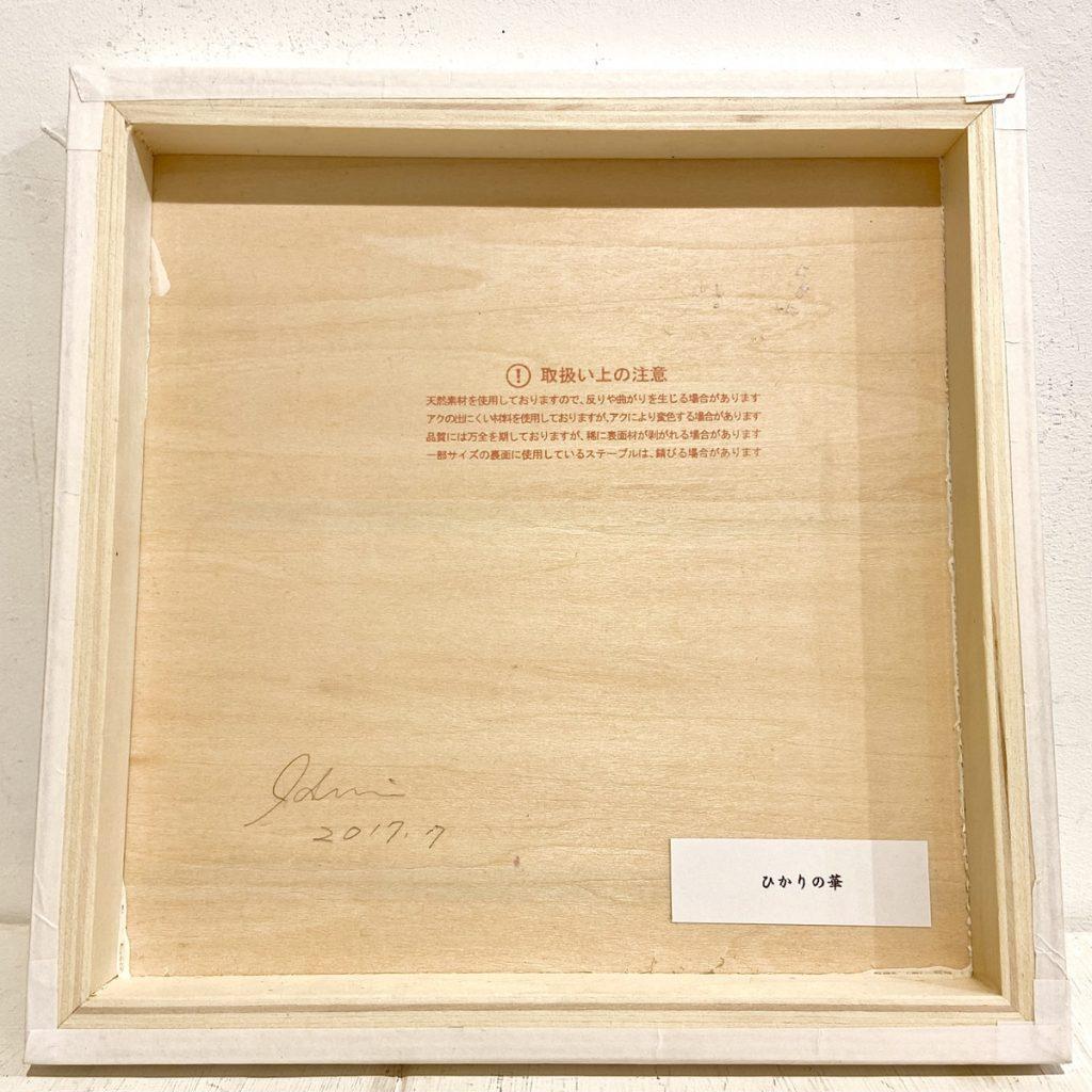 ひかりの華 2017.7-5