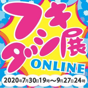 【2020年7-9月オンライン開催】フキダシ展