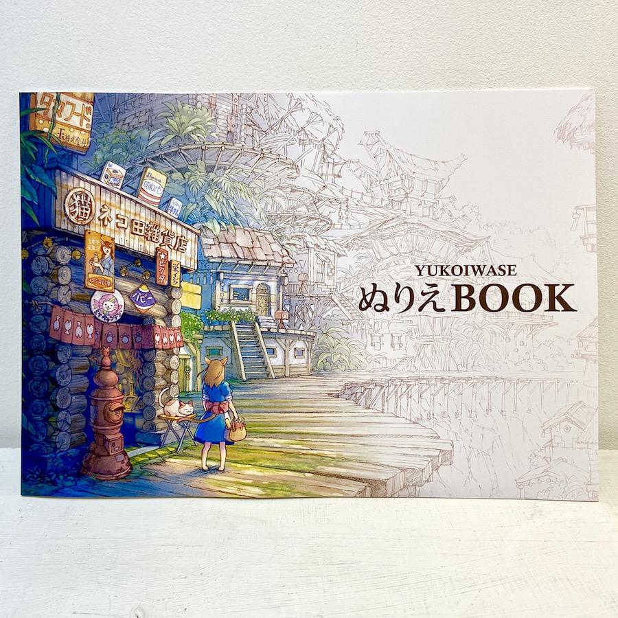 [岩瀬由布子 ぬりえ本] YUKO IWASE ぬりえBOOK-1