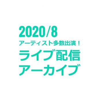 2020/8ライブ配信アーカイブ