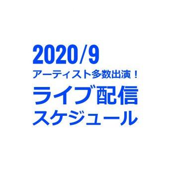 2020/9ライブ配信スケジュール