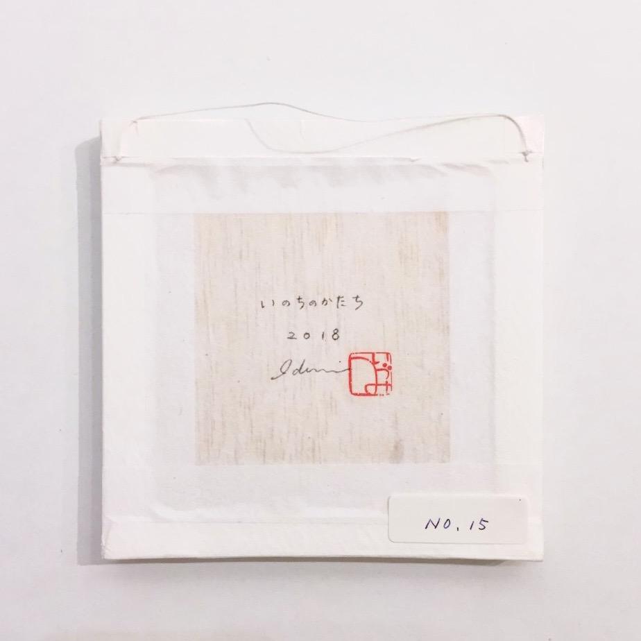 いのちのかたち 2018 NO.15-4