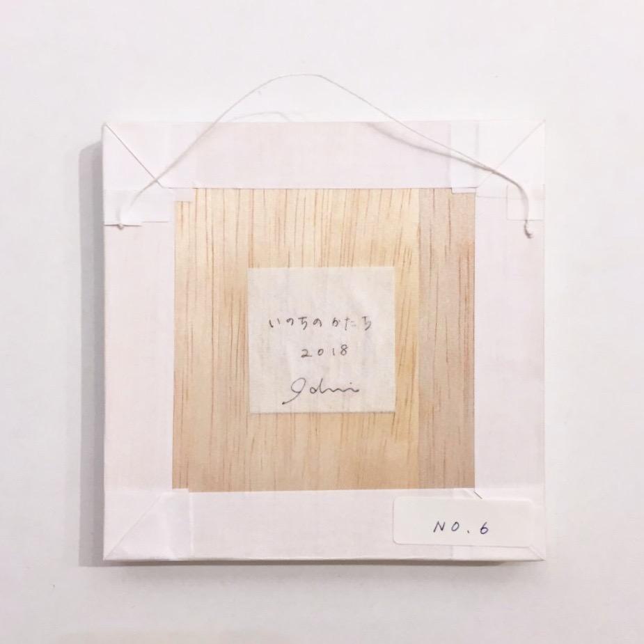 いのちのかたち 2018 NO.6-3
