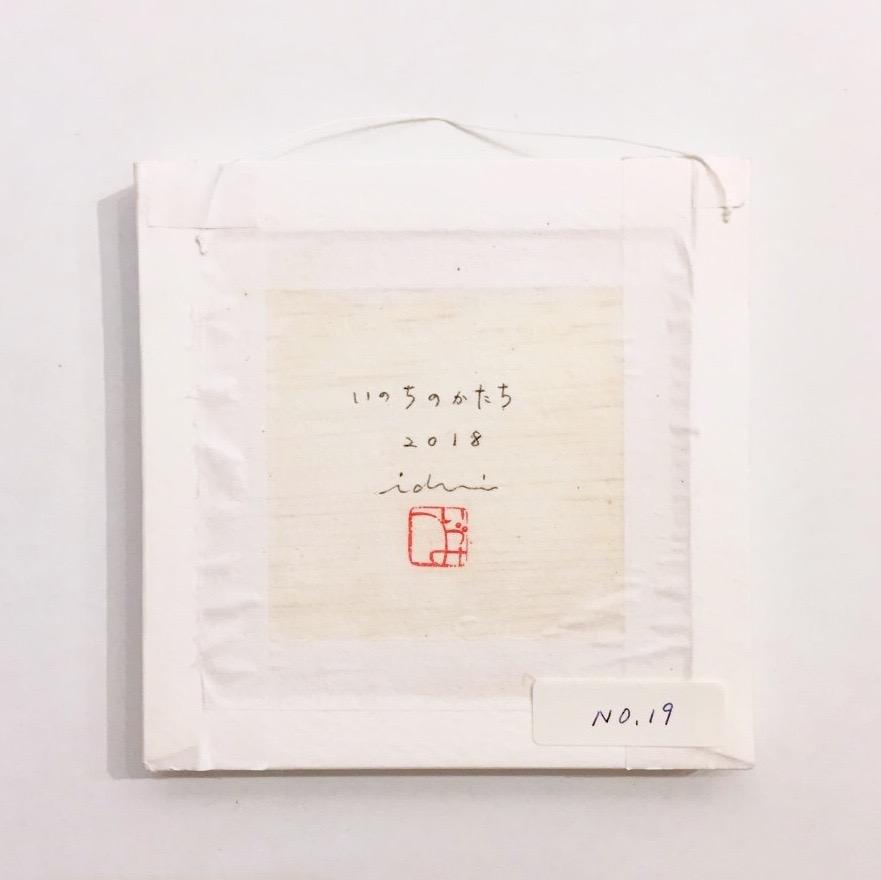 いのちのかたち 2018 NO.19-4