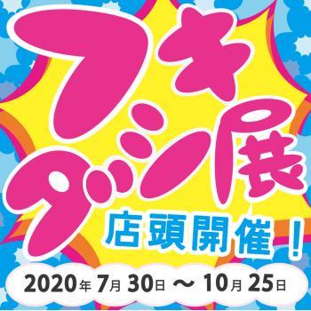 【2020年7-10月開催】フキダシ展【店頭開催!】