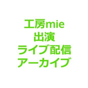 工房mieライブ配信出演アーカイブ