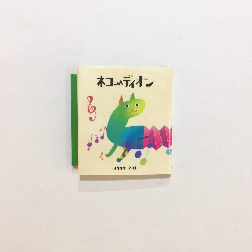 【豆本】ネコーディオン-1