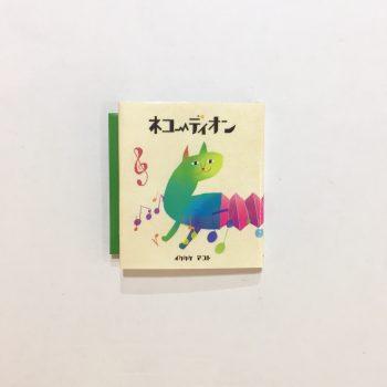 【豆本】ネコーディオン