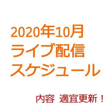 2020/10ライブ配信スケジュール