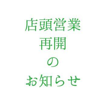 【2020年10月9日】店頭営業再開のお知らせ