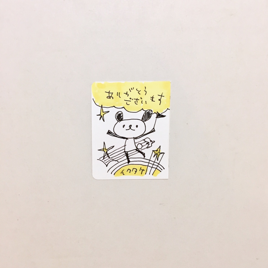 【豆本】たうんちゃんとネーコン-8