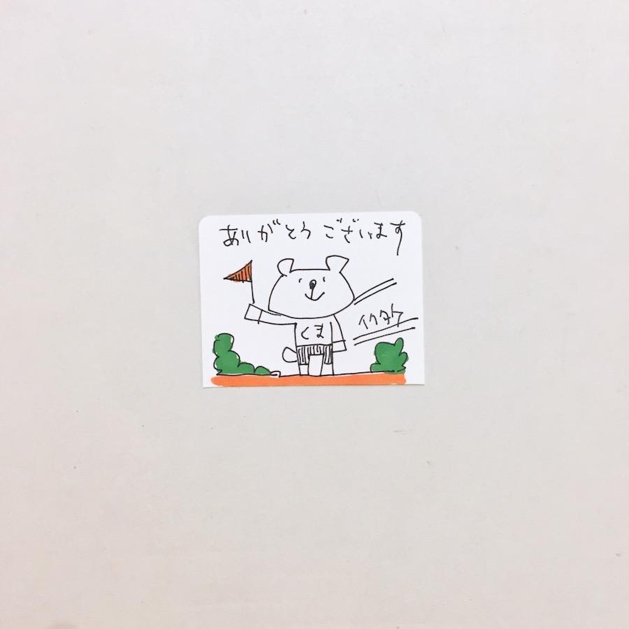 【豆本】たうんちゃんとネーコン-9