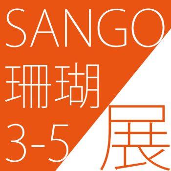 【2021年3月開催】SANGO展