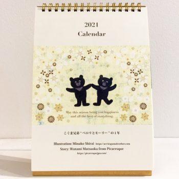 白井美奈子作 2021年カレンダー