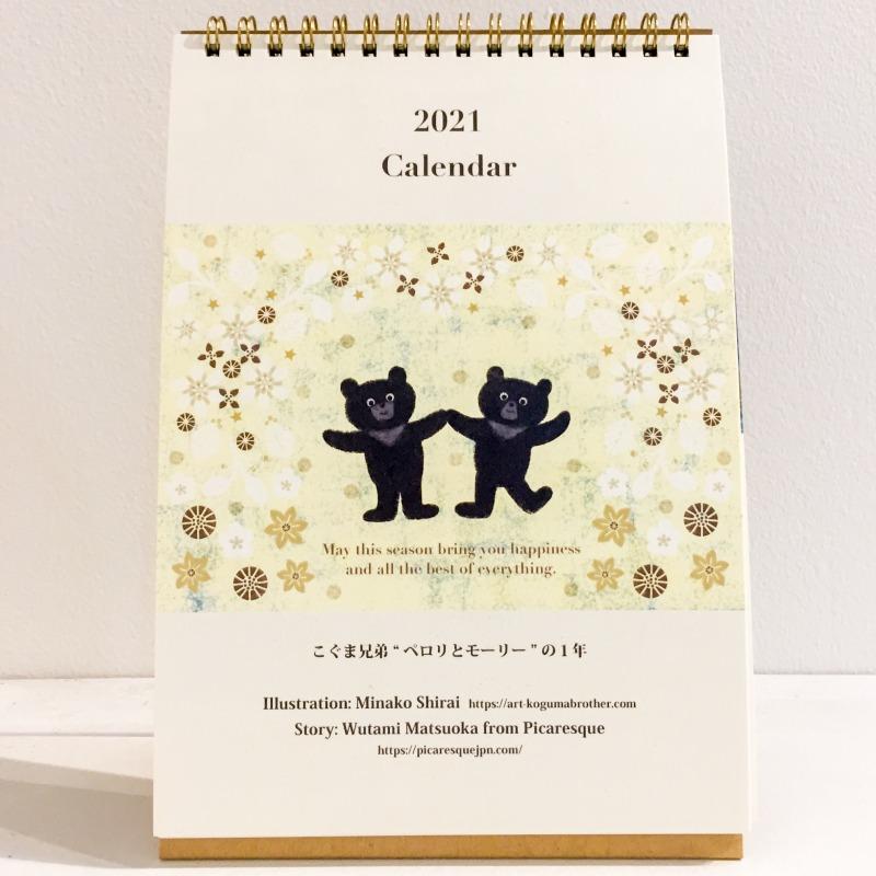 白井美奈子作 2021年カレンダー-1