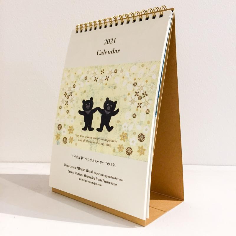 白井美奈子作 2021年カレンダー-2