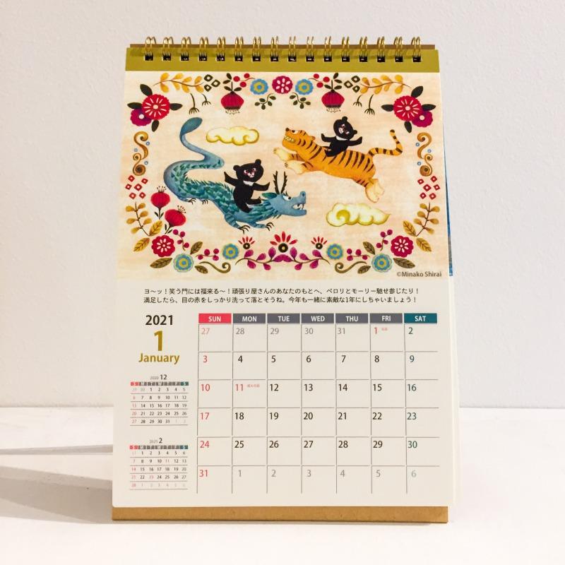 白井美奈子作 2021年カレンダー-4