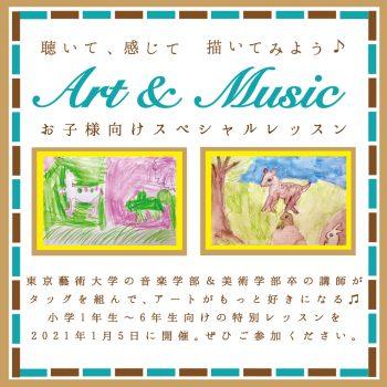 聴いて、感じて描いてみよう♪Art &Music スペシャルレッスン