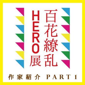 [百花繚乱HERO展] 参加作家紹介 Part1