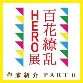 [百花繚乱HERO展] 参加作家紹介 Part11