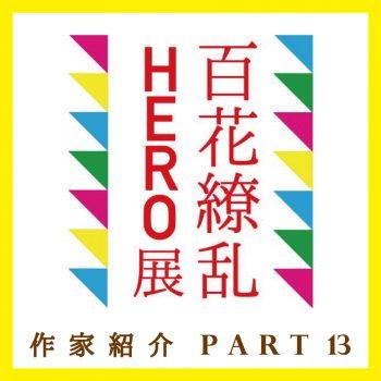 [百花繚乱HERO展] 参加作家紹介 Part13