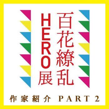 [百花繚乱HERO展] 参加作家紹介 Part2