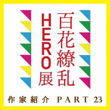 [百花繚乱HERO展] 参加作家紹介 Part23