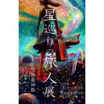 星巡りの旅人展~空想絵画物語~@渋谷HUMAXシネマ