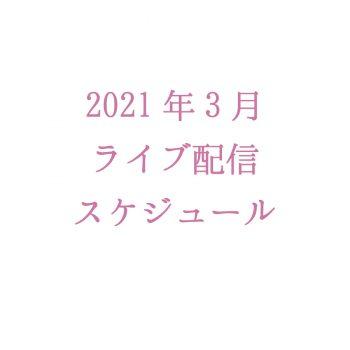 【2021/3】ライブ配信スケジュール ※随時更新