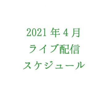 【2021/4】ライブ配信スケジュール ※随時更新