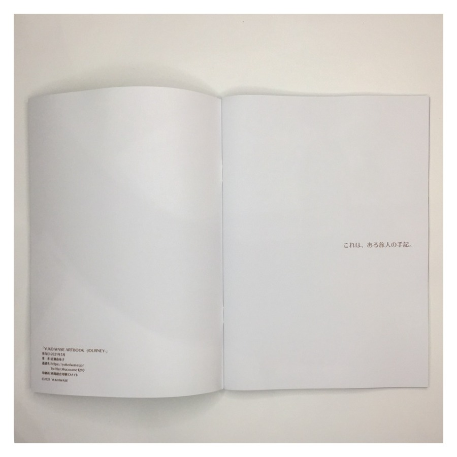 岩瀬由布子 作品集 YUKOIWASE ARTBOOK -JOURNEY--6