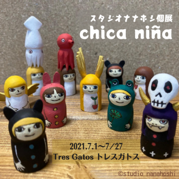 [7/1〜7/27] スタジオナナホシ個展「chica niña」<同時開催>越智健仁「猫」展