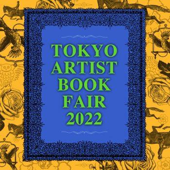 【2022年7-8月開催・出展料無料】作品集&原画展 Tokyo Artist Book Fair 2022